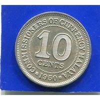 Малайя 10 центов 1950