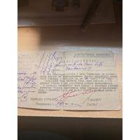 Документ 1934 год.
