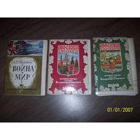 Большие буклеты открыток Москва и москвичи+Война и мир.наборы полные.цена за 1 набор