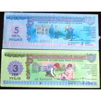 Благотворительный билет Советского детского фонда им. В.И.Ленина