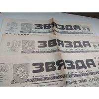 Звязда. 1992 и 1993. Первые страницы.