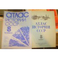 Атлас по истории СССР,8 класс,1977-87г.