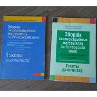 Книги по Белорусскому языку
