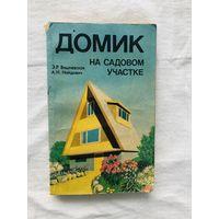 Домик на садовом участке Э.Р.Вишневская
