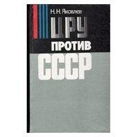 ЦРУ против СССР.