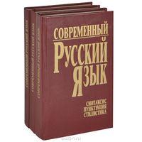 Современный русский язык. Под редакцией П.П. Шубы