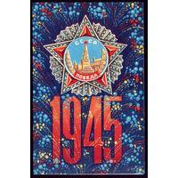 1975 год П.Орлов 1945