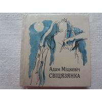 Адам Міцкевіч - Свіцязянка (кніжка-малышка)