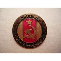 Сборная СССР. Сиэтл 90.лмд.