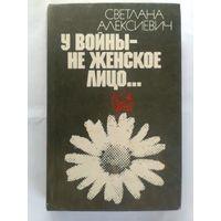 У войны не женское лицо. Светлана Алексиевич.