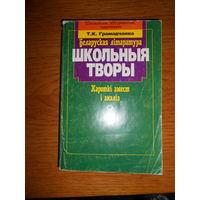 Беларуская літаратура: школьныя творы