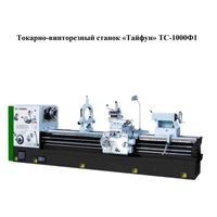 "Токарно-винторезный станок ""Тайфун"" ТС-1000Ф1"