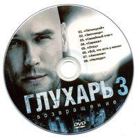 ВЕСЬ ГЛУХАРЬ! (телесериал) 1.2 и 3 сезон + Новогодние серии + Глухарь в кино 21 DVD диск