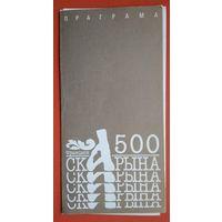 Праграма святочнага канцэрта, прысвечанага 500-годдзю Ф. Скарыны. 6 верасня 1990 г.