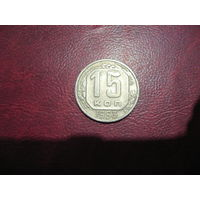 15 копеек 1953 года СССР