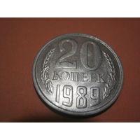 20 копеек 1989 г. 138 по Федорину