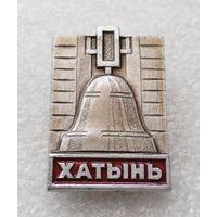 Хатынь. ВОВ #0185-WP4