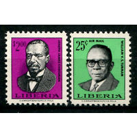 Либерия - 1969г. - Президенты Либерии - полная серия, MNH [Mi 711-712] - 2 марки
