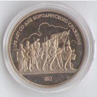 1 рубль 1987 г. 175 лет со дня Бородинского сражения Обелиск+Барильеф _ Proof
