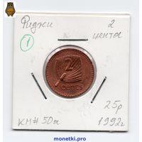 2 цента Фиджи 1992 года (#1)