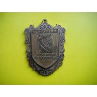 Интересная медаль.Почётный Радаровец.