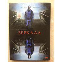 DVD ЗЕРКАЛА (ЛИЦЕНЗИЯ)