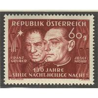 Австрия 1948 Mi# 928 (MNH**)