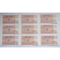 5 рублей 2000 год 9 серий