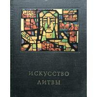 Искусство Литвы - 1972