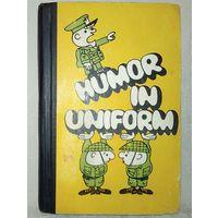 Военный юмор. Humor in uniform. 1970 г сост. Г.А. Судзиловский