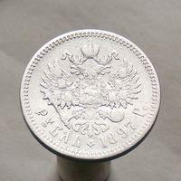 1 рубль 1897 АГ СПБ