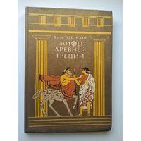 В. и Л. Успенские Мифы древней Греции