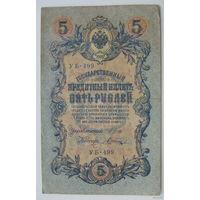 5 рублей 1909 года. УБ-499