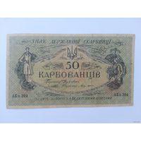 Украина 50 карбованцев 1918 Брак R