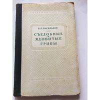 Васильков Съедобные и ядовитые грибы 1948г