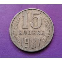 15 копеек 1987 СССР #05