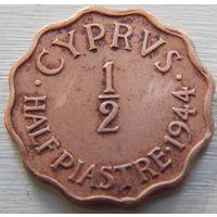6. Кипр 1/2 пиастра 1944 год