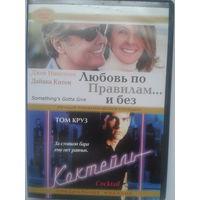 Любовь по правилам... и без / Коктейль (2в1 DVD10)