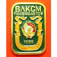 ВЛКСМ. Награды Комсомола. ОСВОЕНИЕ ЦЕЛИНЫ. 1956 год.