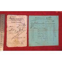 Билет беженца и уведомление 1915-1917 года цена за все