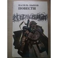 Василь Быков.Повести, 1985