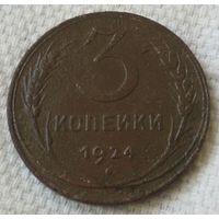 3 копейки 1924 года.
