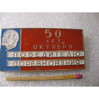 Знак. Победителю соцсоревнования. 50 лет Октября.