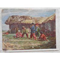 В.Г. Маковский. Игра в бабки. 1929