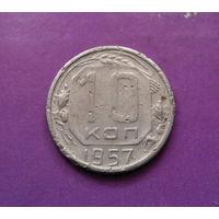 10 копеек 1957 года СССР #19