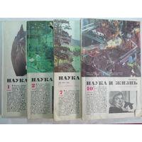 Наука и Жизнь (журналы СССР)