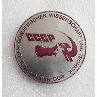 Советская Выставка Науки и Техники в ГДР #0220