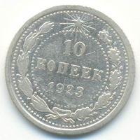 0020 10 копеек 1923 года.