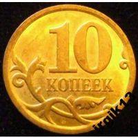 10 копеек 2008 ММД мешковая