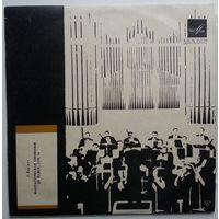 LP Гектор БЕРЛИОЗ Фантастическая симфония (Г. Рождественский) (ГОСТ 1968)